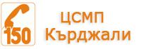 ЦСМП Кърджали - ЦСМП Кърджали
